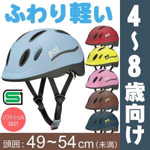 [最大ポイント8倍][送料無料]ヘルメット 子供用 キッズバイク 自転車用ヘルメットOGKカブト PAL パルキッズ 幼児 小学生 4歳〜8歳(頭囲49〜54cm未満) 子供用自転車 チャイルドシート子供乗せ自転