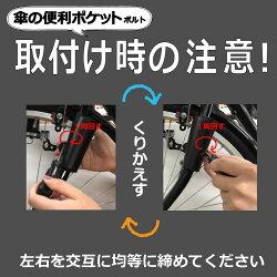 [最大ポイント8倍]さすべえパート3(レンチ付き)アルミハンドル用(おもに電動アシスト自転車用)傘スタンド傘立てユナイトさすべえPART-3電動自転車用(アルミハンドルに限る)ブラック傘スタンドを使用しないときに傘を収納できる傘ホルダー(傘立て)付き