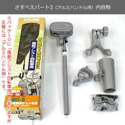 [最大ポイント8倍]さすべえパート3(レンチ付き)アルミハンドル用(おもに電動アシスト自転車用)傘スタンド傘立てユナイトさすべえPART-3電動自転車用(アルミハンドルに限る)グレー傘スタンドを使用しないときに傘を収納できる傘ホルダー(傘立て)付き