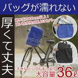 エントリーでポイント10倍以上[1個までゆうパケット送料無料]自転車用 雨除けカバー RC36-2(旧RC-36) 鞄を入れる撥水・防水カバー 大きなかばんもスッポリ入る大容量36リットル 自転車で通勤、通学するときバッグの雨よけに