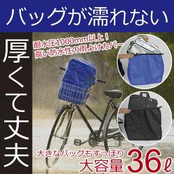 自転車用雨除けカバーRC-36鞄を入れる撥水・防水カバー大きなかばんもスッポリ入る大容量36リットル自転車で通勤、通学するときバッグの雨よけに