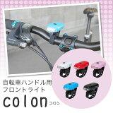 [最大ポイント7倍][送料無料]パルミー(PALMY) USB充電式ライト コロン PL-C3USB 自転車のハンドルに取り付けるフロントライト