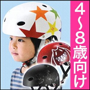 [SG安全規格合格品]信頼のOGKカブト製 ハードな本格派モデルの子供用自転車ヘルメット。幼児、...