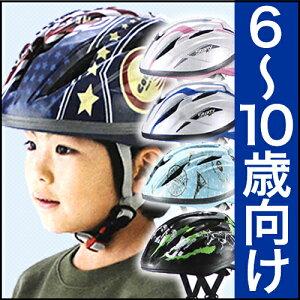 [要ママ割登録&エントリでポイント5倍]ヘルメット 子供用[送料無料]自転車用ヘルメットOGKカブト STARRY スターリーキッズ 幼児 小学生 6歳〜10歳(頭囲54〜56cm)子供用自転車ヘルメット幼児車 一