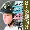 [最大ポイント8倍]送料無料 ヘルメット 子供用自転車用ヘルメットOGKカブト WR-Jキッズ ジュニア 小学生 8歳?12歳(頭囲56?58cm)子供用自転車ヘルメット キッズバイク ローラースケート スケートボードクリスマスプレゼントの子供自転車 子供用一輪車