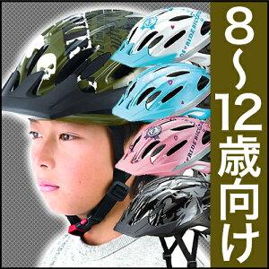 [最大ポイント9倍]ヘルメット 子供用自転車用ヘルメットOGKカブト WR-Jキッズ ジュニア 小学生 8歳〜12歳(頭囲56〜58cm)子供用自転車ヘルメット ストライダー ローラースケート スケートボード