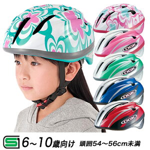 [SG安全規格合格品]信頼のOGKカブト製 超軽量&本格派モデルの子供用自転車ヘルメット。小学生...