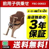 [ママ割登録とエントリーでポイント5倍][送料無料]自転車 チャイルドシート 前 子供乗せOGKチャイルドシートFBC-006S3電動自転車やママチャリ用の自転車用前用(自転車子供乗せ 前子供乗せ)OGK日本製フロントチャイルドシート 子供のせ自転車チャイルドシート
