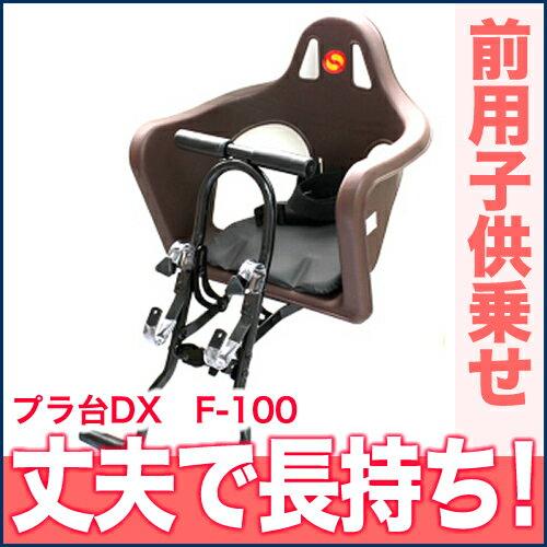 ママ割エントリー全商品ポイント5倍[送料無料]フロント用サイクルチャイルドチェアー プラ台DX ブラウン F-100BR