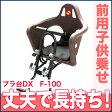 [エントリで最大ポイント13倍][送料無料]フロント用サイクルチャイルドチェアー プラ台DX ブラウン F-100BR