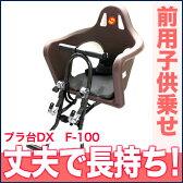 [エントリで最大ポイント10倍][送料無料]フロント用サイクルチャイルドチェアー プラ台DX ブラウン F-100BR