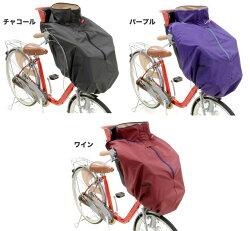 [最大ポイント15倍][送料無料]自転車の前乗せチャイルドシート用ブランケット毛布日本製/OGK前子供乗せ用着る毛布[BKF-001/フロント用]子ども/幼児/赤ちゃんの防寒/寒さ対策/寒さよけ/防寒マフ02P19Dec15