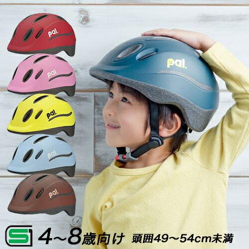 5/16(日)1:59エントリー合計10倍以上ヘルメット子供用キッズバイク自転車用ヘルメットOGKカブトPALパルキッズ幼児小学
