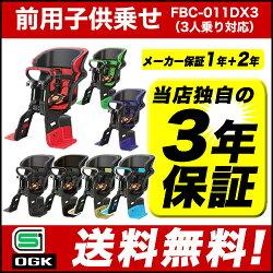 OGK技研前用子供乗せFBC-011DXヘッドレスト付き前専用