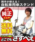 [ママ割登録とエントリーでポイント5倍][送料無料]どこでもさすべえ ワンタッチタイプ 自転車用 傘スタンド 傘立てユナイト さすべえ前用子供乗せ(フロントチャイルドシート)との併用、自転車ハンドル、車椅子、ベビーカーなどに付けられる万能タイプ