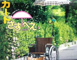 自転車用カートさすべえグレー【ユナイト】