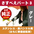[エントリで最大ポイント13倍]さすべえパート3(レンチ付き) 普通自転車用 傘スタンド 傘立てユナイト さすべえPART-3 グレー傘スタンドを使用しないときに傘を収納できる傘ホルダー(傘立て)付き