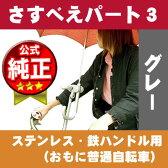 [エントリで最大ポイント12倍]さすべえパート3(レンチ付き) 普通自転車用 傘スタンド 傘立てユナイト さすべえPART-3 グレー傘スタンドを使用しないときに傘を収納できる傘ホルダー(傘立て)付き