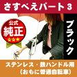 [最大ポイント8倍]さすべえパート3(レンチ付き) 普通自転車用 傘スタンド 傘立てユナイト さすべえPART-3 ブラック傘スタンドを使用しないときに傘を収納できる傘ホルダー(傘立て)付き