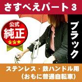 [エントリで最大ポイント12倍]さすべえパート3(レンチ付き) 普通自転車用 傘スタンド 傘立てユナイト さすべえPART-3 ブラック傘スタンドを使用しないときに傘を収納できる傘ホルダー(傘立て)付き