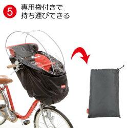 まえ幼児座席用ソフト風防レインカバーハレーロ・ベビーRCH-003