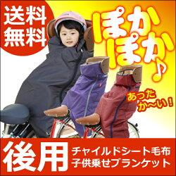 [送料無料]自転車の後ろチャイルドシート用ブランケット毛布日本製/OGK後ろ子供乗せ用着る毛布[BKR-001/リア用]子ども/幼児/赤ちゃんの防寒/寒さ対策グッズキッズサイズ(目安:1〜6歳)の後部座席用ブランケット/着る毛布