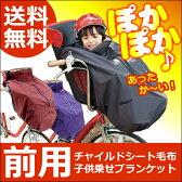 [エントリで最大ポイント13倍][送料無料]自転車の前乗せチャイルドシート用ブランケット毛布日本製/OGK前子供乗せ用着る毛布[BKF-001/フロント用]子ども/幼児/赤ちゃんの防寒/寒さ対策/寒さよけ/防寒マフ