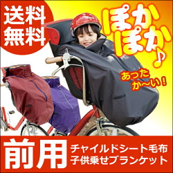 OGK技研製自転車前チャイルドシート用ブランケットBKF−001防寒用