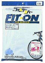 【取り寄せ商品】三輪サイクル用車体カバーシルバー