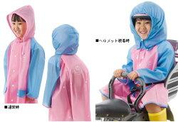 【取り寄せ商品】OGK子供用ダブルフードレインコート100サイズWHC-001ピンク