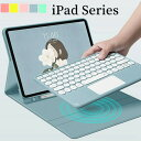 【タッチペンをプレゼント】ipad air 4 キーボード ipad air ケース キーボード付き iPad 第8世代 10.2インチ キーボード ケース ipad Pro 11 2021(第3世代)iPad 第7世代 キーボード iPad 9.7インチ タッチパッド搭載ipad 10.5キーボードケース 仕事 遠隔授業 日本語説明書・・・