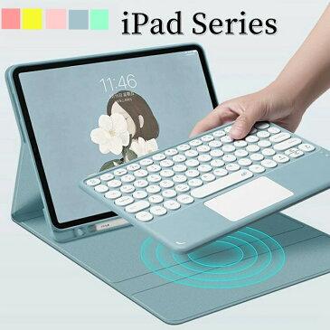 【こどもの日】【レビュー投稿でタッチペンをプレゼント】iPad 第8世代 10.2インチ キーボード ケース iPad 第7世代 iPad Air4 2020 10.9インチ キーボード iPad 9.7インチ Air/Air2対応Bluetooth タッチパッド搭載ipad 10.5キーボードケース 着脱式 仕事 遠隔授業