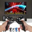 【3点セット】Oculus Quest 2 カバー ケース