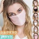 冷感マスク 接触冷感マスク 夏用マスクマスク 潤いシルク 大判 2枚入り マスク 紫外線対策 花粉 カット 風邪 冷え 口呼吸防止 日焼け止め 洗える 男女兼用 100シルク フリーサイズ おやすみマスク 繰り返し使える UVカット 大きめ 軽量 快適 通気性 息苦しくない