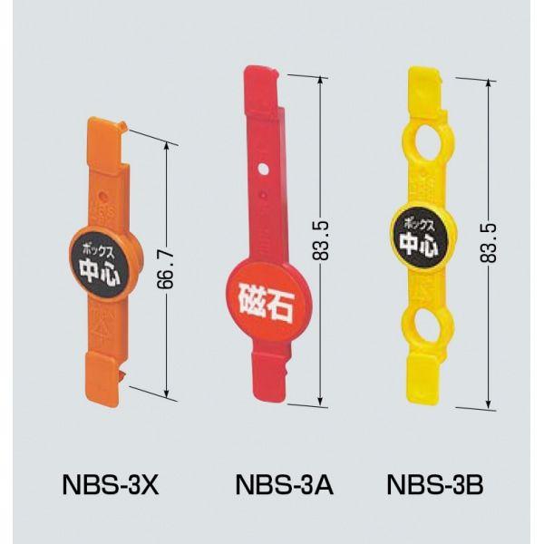 水まわり用品, その他  NBS-3B(10) 83.5