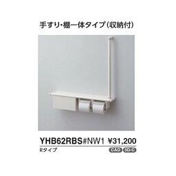 天然木手すり62シリーズ 紙巻器一体型 手すり・棚一体タイプ(収納付) YHB62RBS#MWW Rタイプ
