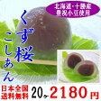 くずもち(こしあん)【日本全国・送料無料】夏期限定!くず桜(こしあん)20個セット【冷やしてお召上がりください】北海道・十勝産・高級「豊祝小豆」使用10P06Aug16