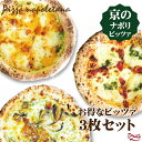 お得なピッツァ3枚セット【お得!!】ダニエルズ人気商品の京のナポリピッツァを3枚セットに!ホームパーティーやプレゼントにも★