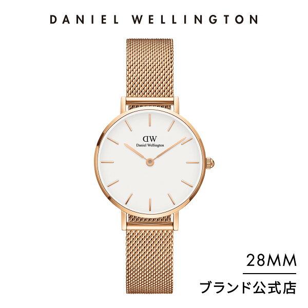 公式2年保証/ ダニエルウェリントン公式レディース腕時計PetiteMelrose28mmベルトメッシュクラシックぺティートメ