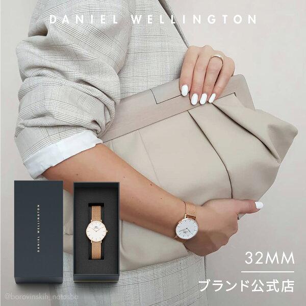 公式2年保証/ ダニエルウェリントン公式レディース腕時計PetiteMelrose32mmメッシュベルトクラシックぺティートメ