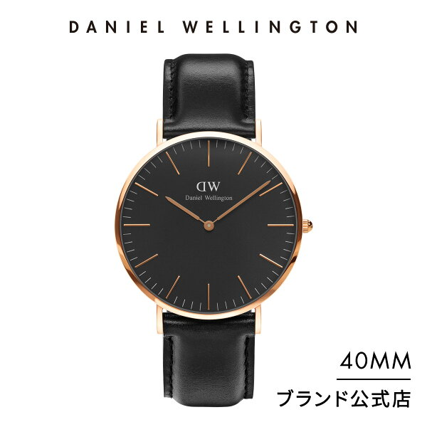 公式2年保証/ ダニエルウェリントン公式メンズ腕時計ClassicBlackSheffield40mm革ベルトクラシックブラッ