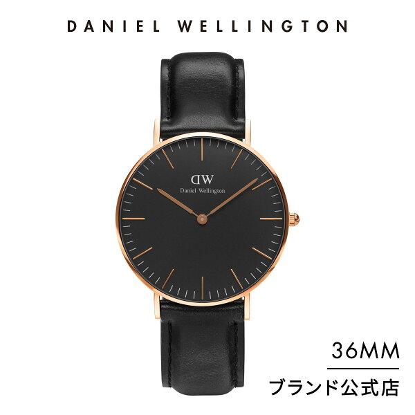 公式2年保証/ ダニエルウェリントン公式レディース/メンズ腕時計ClassicBlackSheffield36mm革ベルトクラ
