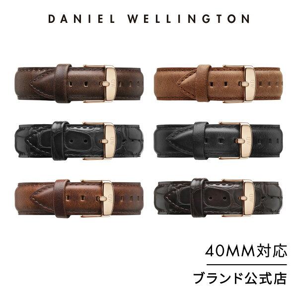 公式化粧箱付き/ ダニエルウェリントン公式交換ストラップ/ベルトClassicCollectionStrap20mm(革タイプ