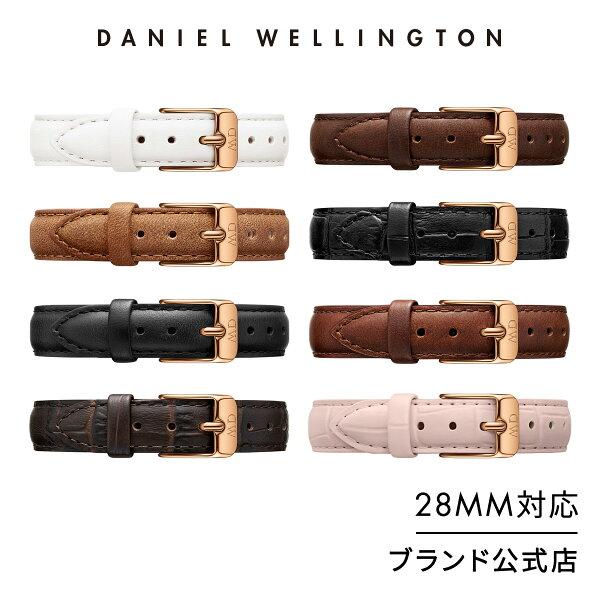 公式化粧箱付き/ ダニエルウェリントン公式交換ストラップ/ベルトPetiteCollectionStrap12mm(革タイプ)