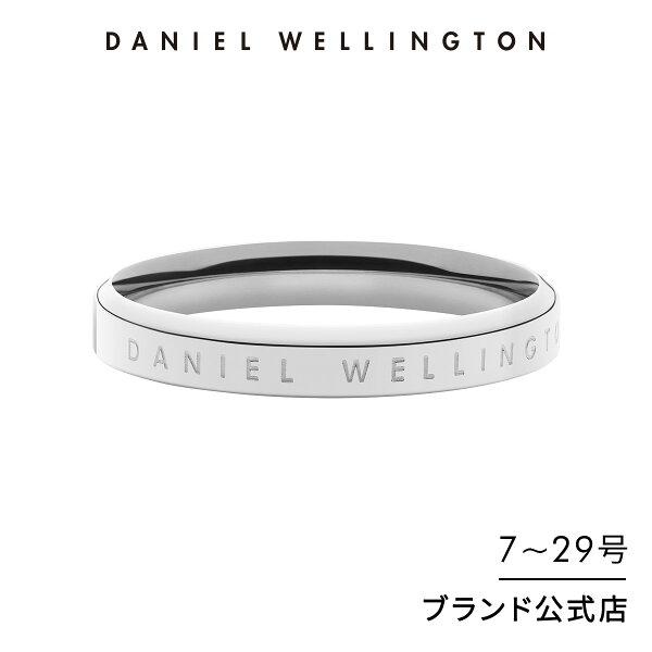 公式 /ギフトボックス/ ダニエルウェリントンレディース/メンズリング指輪アクセサリーClassicRingSilverシルバ