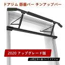 2020年新バージョン! ドアジム 懸垂バー チンアップバー チンニングバー ドア用 懸垂マシンマルチエクササイズ 背筋 腹筋 筋力トレーニング 腕立て 懸垂 自宅 トレーニング耐荷重200kg 日本語説明書付き