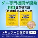 ダニ捕りロボ 〔日革研究所直営〕 レギュラーサイズ詰替2枚組...