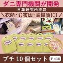 ダニ捕りロボ 〔日革研究所直営〕 プチ10個セット 【(90...