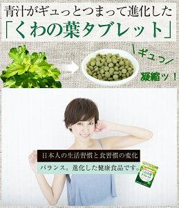 桑の葉タブレットカロリー制限の強い味方!繊維質たっぷり、桑の葉青汁のタブレットがついに登場!