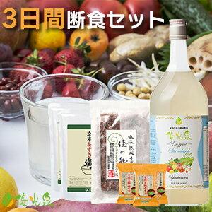 酵素ダイエット3日間断食セット